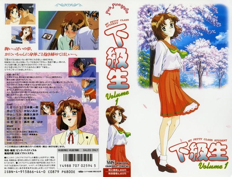 【エロアニメ 学園もの動画】下級生-Volume1-女子校生