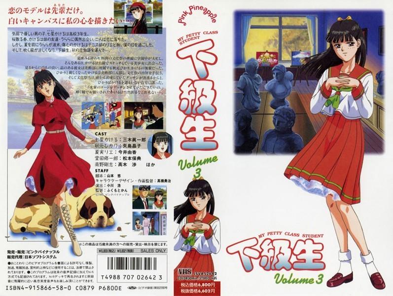 【エロアニメ 学園もの動画】下級生-Volume3-女子校生