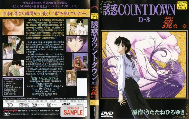 【クンニ 鏡 動画】誘惑COUNT-DOWN-鏡-第一章