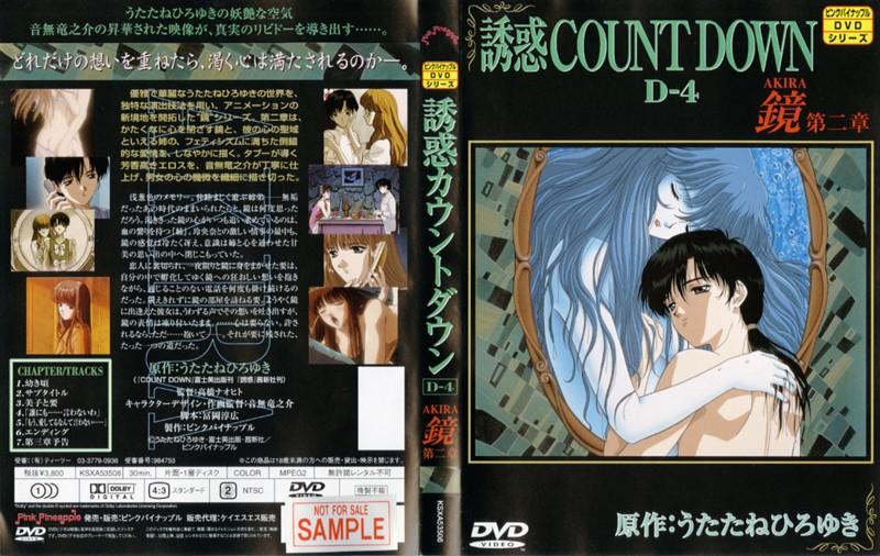 【シックスナイン グラビア 動画】誘惑COUNT-DOWN-鏡-第二章