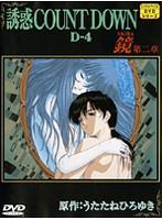 【エロアニメ】誘惑COUNT DOWN 鏡 第二章のエロ画像ジャケット