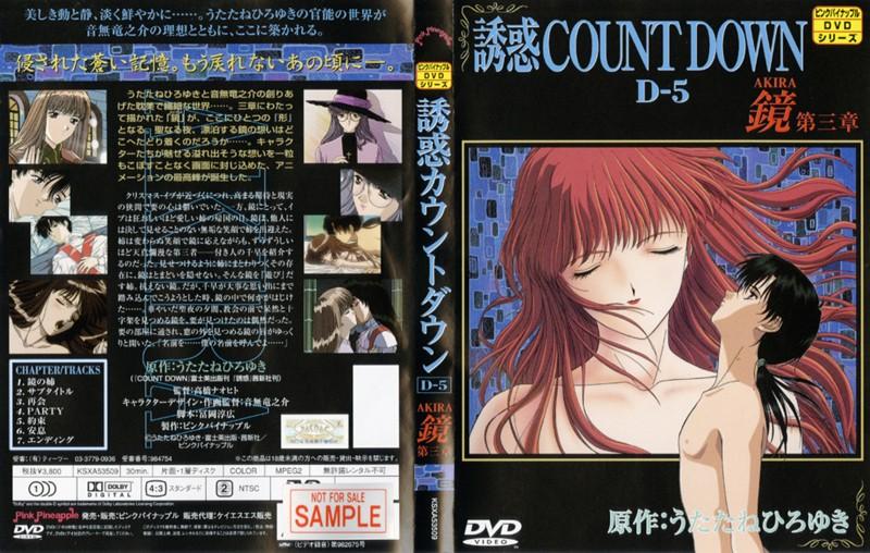 【誘惑 パイズリ】誘惑COUNT-DOWN-鏡-第三章