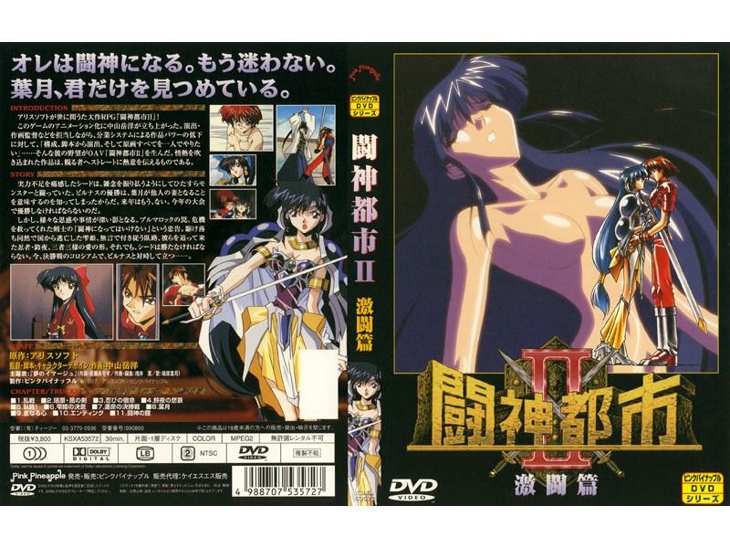 【無修正】闘神都市II-2 激闘篇