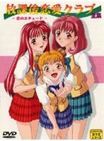 【エロアニメ】放課後恋愛クラブ 第2話 「…コンキョがないのが恋だから」|にじすきっ!