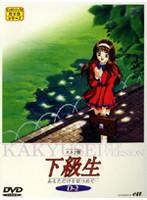 【エロアニメ】エルフ版 下級生 あなただけを見つめて… 第4巻 ぬくもりを感じたい…|にじすきっ!