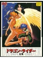 【エロアニメ】ドラゴンライダー 下巻|にじすきっ!
