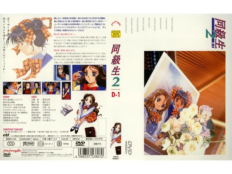 【エロアニメ 学園もの動画】同級生2-第1章-桜の舞うころ…-水着
