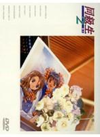 【エロアニメ】同級生2 第1章 桜の舞うころ…のエロ画像ジャケット