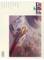 【エロアニメ】同級生2 第4章 秋・枯れ葉の季節に…のエロ画像ジャケット