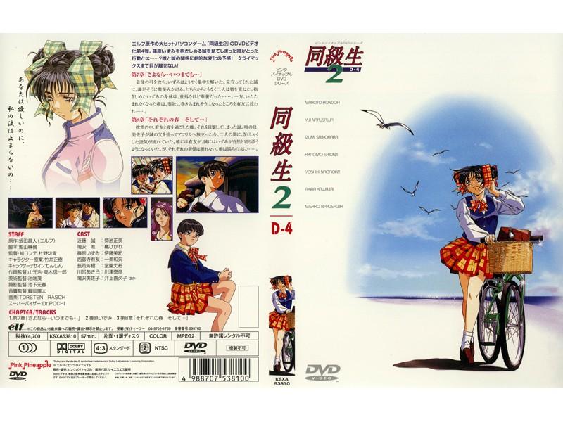 【エロアニメ 学園もの動画】同級生2-第8章-それぞれの春-そして…-ロリ系