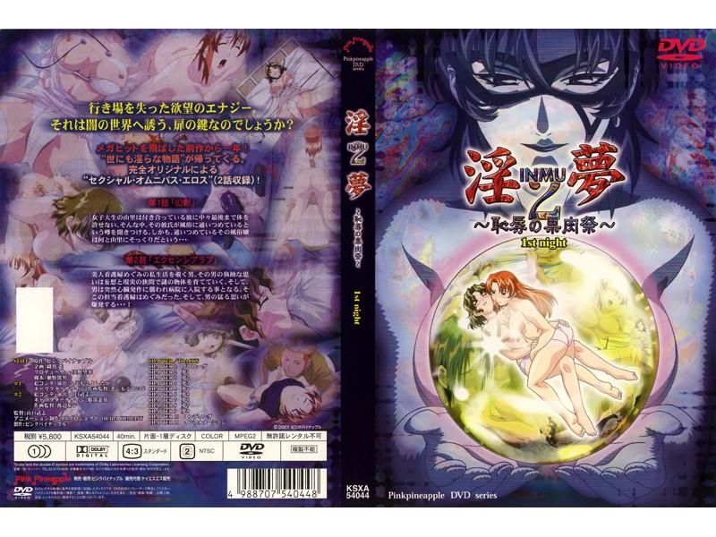 【エロアニメ キャバ嬢・風俗嬢動画】淫夢2-~恥辱の果肉祭~-1st-night-3P・4P