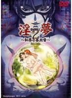 【エロアニメ】淫夢2 ~恥辱の果肉祭~ 1st nightのエロ画像ジャケット