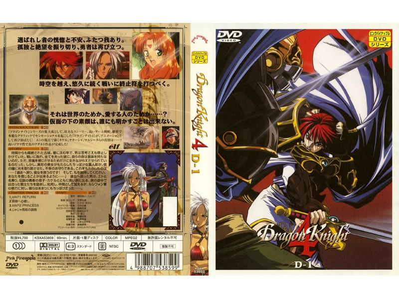 【エロアニメ SF動画】Dragon-Knight-4-MAP2-PRINCESS-巨乳