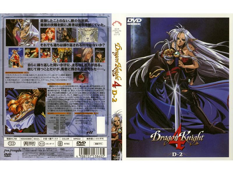 【エロアニメ SF動画】Dragon-Knight-4-MAP3-DESTINY-巨乳