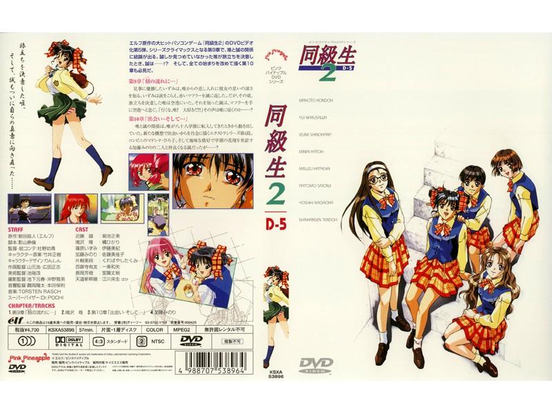 【エロアニメ 同級生2 動画 9章】同級生2-第9章-刻の流れに…-巨乳