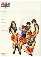 【エロアニメ】同級生2 第9章 刻の流れに…|にじすきっ!