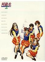 【エロアニメ】同級生2 第10章 出会い、そして…のエロ画像ジャケット