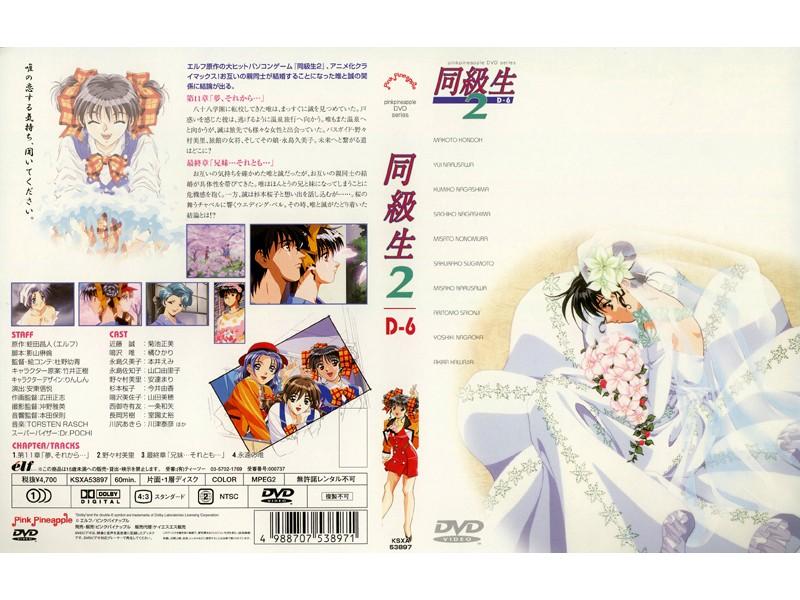 【エロアニメ 同級生2 夢、それから】同級生2-第11章-夢、それから…-野外・露出