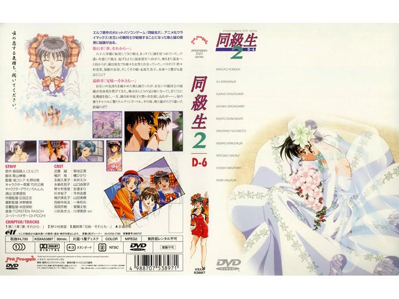 【同級生2 エロアニメ 無料 兄妹】同級生2-最終章-兄妹…それとも…-美少女