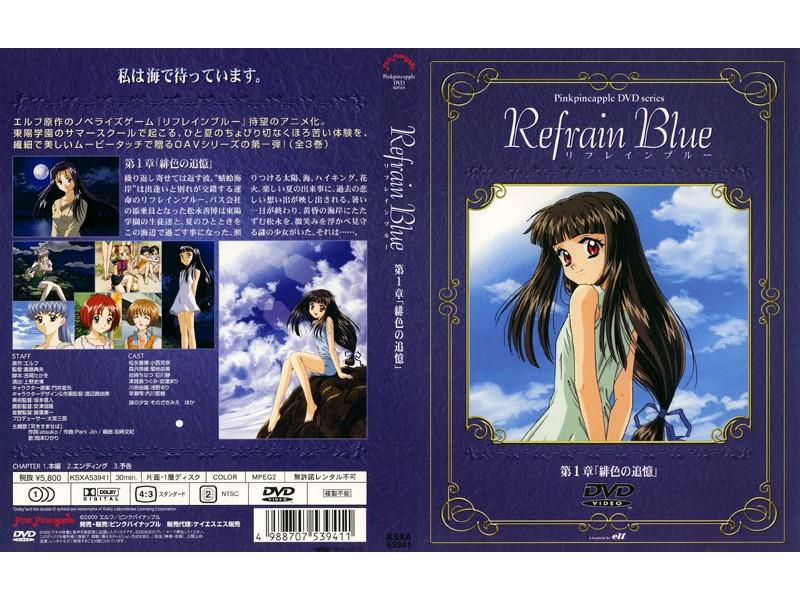 【ロリ 貧乳】リフレインブルー-第1章-緋色の追憶-ロリ系