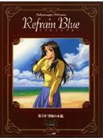 【エロアニメ】リフレインブルー 第3章 碧波の永遠|にじすきっ!
