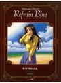 リフレインブルー 第3章 碧波の永遠