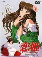 恋姫 K・O・I・H・I・M・E 第2章 「姫の巻」