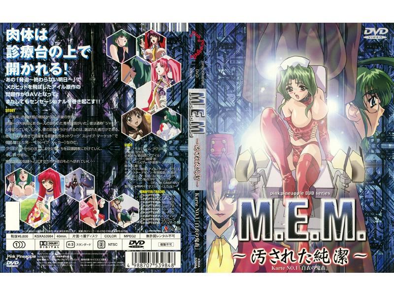 【エロアニメ 辱め動画】M.E.M-~汚された純潔~-Karte-NO.1-「白衣の鬼畜」-美少女