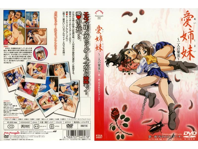 【エロアニメ 学園もの動画】愛姉妹-~二人の果実~-第一夜-「汚されたマドンナ」-辱め