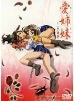 【エロアニメ】愛姉妹 ~二人の果実~ 第一夜 「汚されたマドンナ」|にじすきっ!
