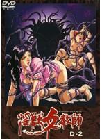 【エロアニメ】淫獣女教師2 妖花狂宴の章のエロ画像ジャケット