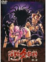 【エロアニメ】淫獣女教師3 妖夢狂濤の章のエロ画像ジャケット