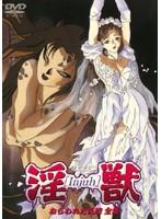【エロアニメ】淫獣 ~ねらわれた花嫁~ 前篇のエロ画像ジャケット
