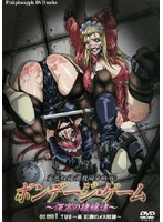 【エロアニメ】ボンデージ・ゲーム ~深窓の奴隷達~ game.1 「YUU ~憂 肛虐のメス奴隷~」|にじすきっ!