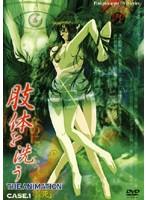 【エロアニメ】肢体を洗う THE ANIMATION CASE.1 「性死」のエロ画像ジャケット