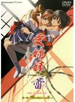 【エロアニメ】愛姉妹・蕾 …汚してください 第一章 『秋桜の緊縛される刻』のエロ画像ジャケット