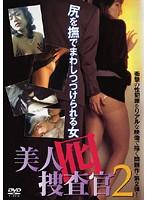 美人囮捜査官 2