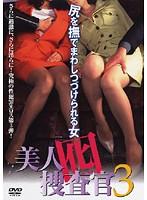 美人囮捜査官 3