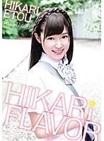 衛藤ひかり HIKARi FLAVOR(ひかりフレイバー)
