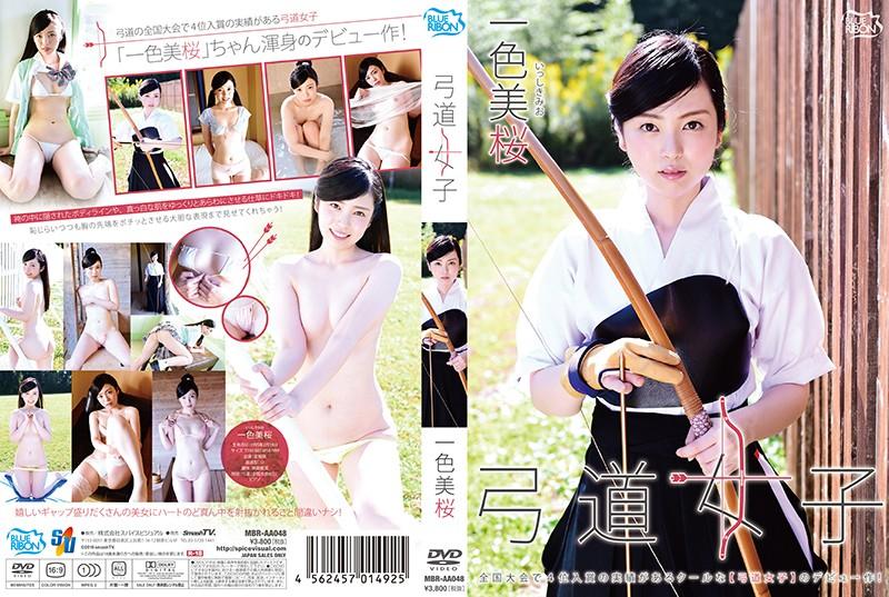弓道女子 一色美桜