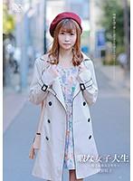 暇な女子大生〜桜子は音大2年生〜 清宮桜子