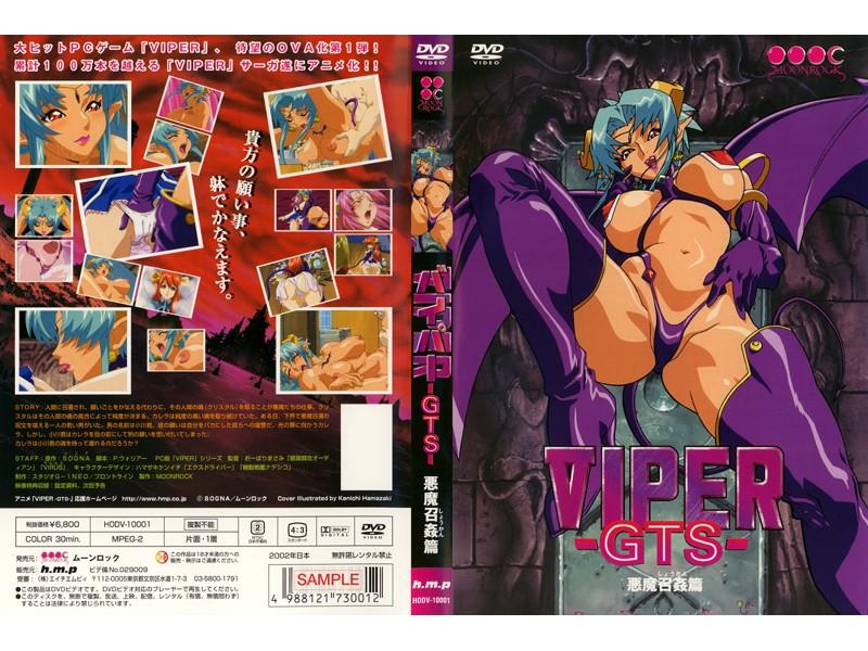 【エロ動画 レズ アニメ】VIPER-GTS–悪魔召姦篇-レズ