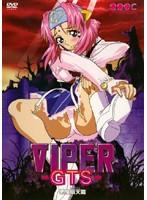VIPER -GTS- 悪魔娼天篇