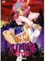 VIPER-GTS- 悪魔娼天篇