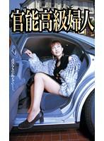 「官能高級夫人」のパッケージ画像
