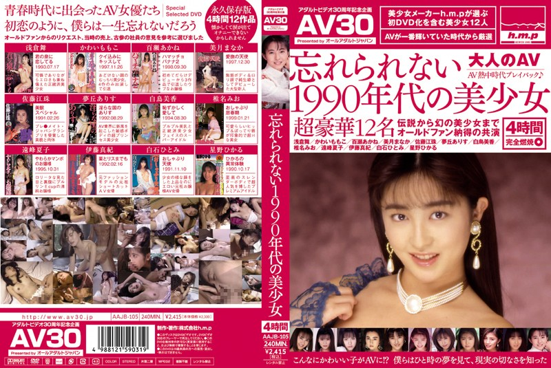 [AAJB-105] 【AV30】忘れられない1990年代の美少女