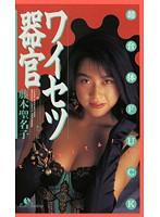(41amc00010)[AMC-010] ワイセツ器官 藤本聖名子 ダウンロード