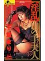 千堂マリア(せんどうまりあ)の無料サンプル動画/画像3