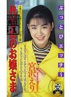 (41atf00013)[ATF-013] 代官山のお嬢さま 宮沢えり ダウンロード