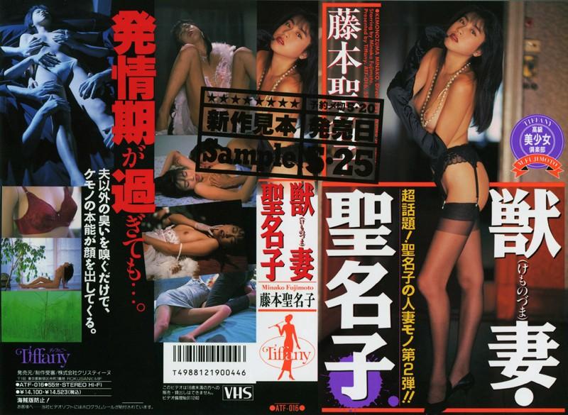 人妻、藤本聖名子出演の無料熟女動画像。獣妻・聖名子 藤本聖名子